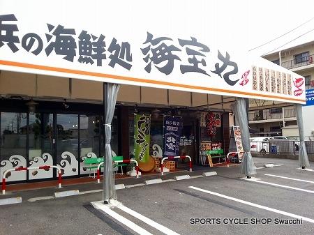 1-南流山駅_海宝丸.jpg