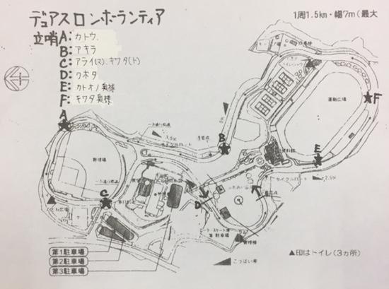 2017デュアスロンボランティア様配置図.jpg